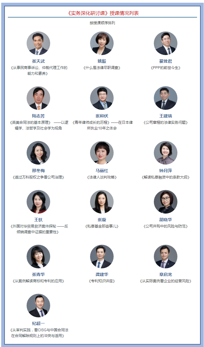 天达共和与武大法学院合作开设《实务深化研讨课》1.png