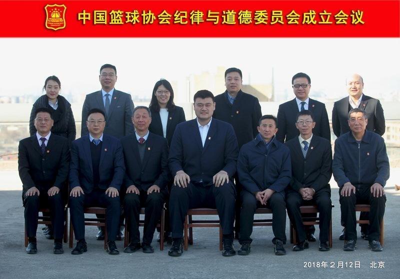 中国篮协纪律与道德委员会成立-立规正风肃纪.jpg